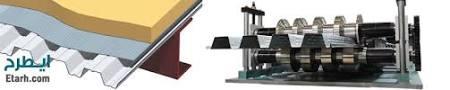 ماشین آلات تولید سقف دال عرشه