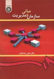 دانلود پاورپوینت خلاقیت و نوآوری (فصل سوم کتاب مبانی سازمان و مدیریت رضائیان)