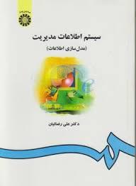 دانلود پاورپوینت سلول گرایی، زیر بنای تحولات در صنعت رایانه (فصل دوم کتاب سیستم اطلاعات مدیریت رضائیان)