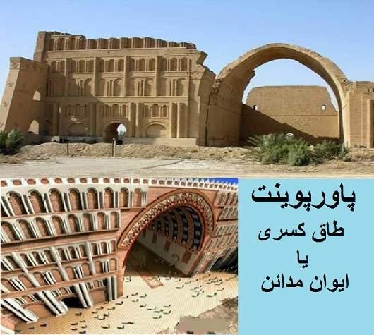 پاورپوینت بررسی طاق کسری یا ایوان مدائن - معماری اسلامی
