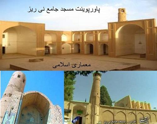 پاورپوینت بررسی مسجد جامع نی ریز - معماری اسلامی