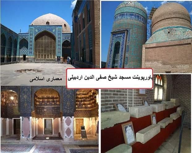 پاورپوینت بررسی مسجد شیخ صفی الدین اردبیلی - معماری اسلامی