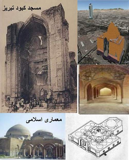 پاورپوینت بررسی مسجد کبود تبریز - معماری اسلامی