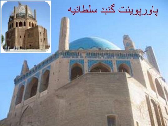 پاورپوینت بررسی معماری گنبد سلطانیه