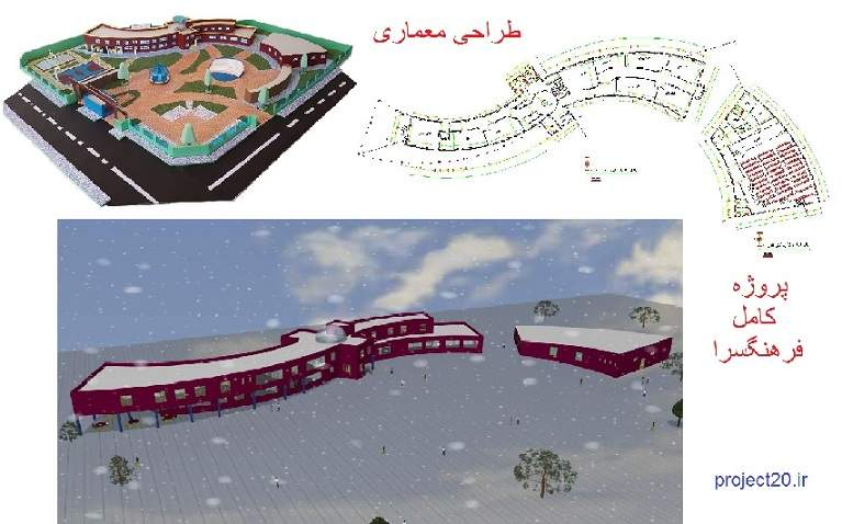 طراحی جامع فرهنگسرا شامل رساله، نقشه های اتوکد، آرشیکد و ...
