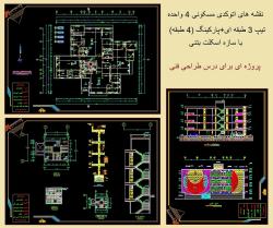 نقشه های اتوکدی مسکونی4 واحده، تیپ 3 طبقه ای با پارکینگ با اسکلت بتنی _نمونه1