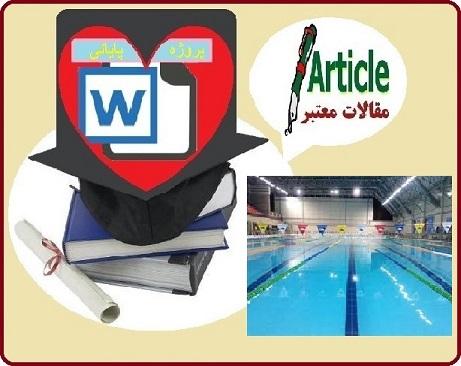 دانلود تحقیق استخر شنای المپیک 2008 چین