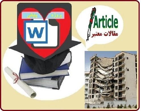 دانلود مقاله اصول مقاوم سازی ساختمانها