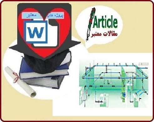 دانلود مقاله نقش مهندسی Piping در پروژه های ساختمانی
