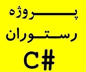 پروژه مدیریت رستوران و فست فود به زبان C# و پایگاه داده Sql