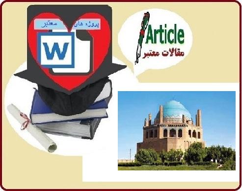 دانلود مقاله کامل معماری گنبد سلطانیه در گذرگاه هنر