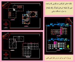 نقشه های اتوکدی مسکونی 4 واحده، تیپ3طبقه ای+پارکینگ با اسکلت بتنی، نمونه3