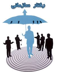 دانلود پاورپوینت رفتار در سازمانها