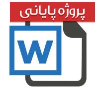 دانلود فایل ورد Word مقاله استنتاج شبکه های تنظیمات ژنی از روی داده های سری زمانی Microarray به وسیله شبکه های بیزین دینامیک